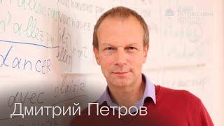 можно ли выучить язык за 16 часов? Интервью с Дмитрием Петровым