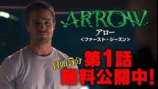 ARROW / アロー シーズン6 第21話