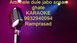 Ami hele dule jabo sosan ghate Karaoke by Ramprasad 9932940094