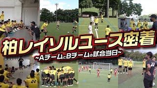 【柏レイソルユースの1日】戦友が監督を務めるAチームとBチームの試合に初密着!