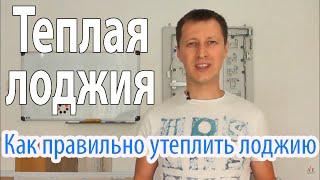 видео Как выбрать остекление лоджии