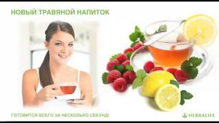 Растительный напиток Термоджетикс от Гербалайф