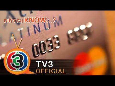 Did You Know..? - บัตรเครดิตทำงานอย่างไร [02-10-57]