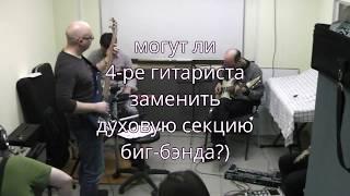Уроки гитары в Новосибирске | Школа гитары Владимира Манькова