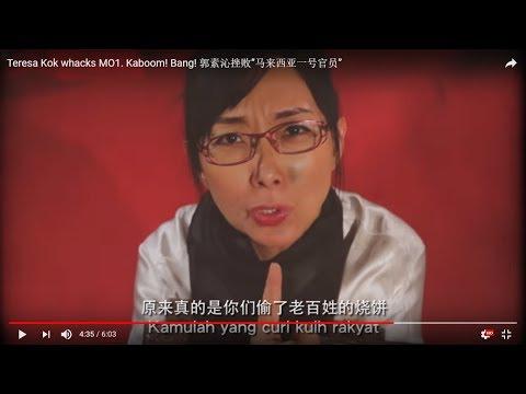 "Teresa Kok whacks MO1. Kaboom! Bang!   郭素沁挫败""马来西亚一号官员"""