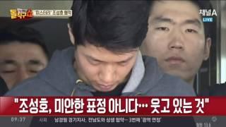 살인범 조성호, 오늘 현장검증… 얼굴은 웃는 표정?