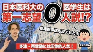 日本医科大の医学生は第一志望0人説!?現役医学部生に真相を聞きます。