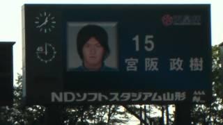 第92回天皇杯全日本サッカー選手権大会2回戦モンテディオ山形vs.tonan前橋.