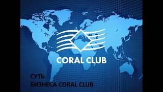 В чем суть бизнеса с Coral Club - Коралловый клуб.  ЗОЖ, Концепция здоровья  от Coral Club.