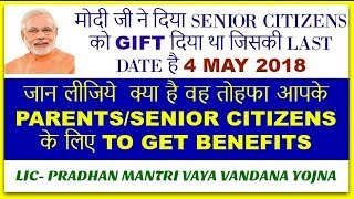 PENSION SCHEME FOR SENIOR CITIZENS - LIC  PRADHAN MANTRI VAYA VANDANA YOJNA | Senior citizens scheme