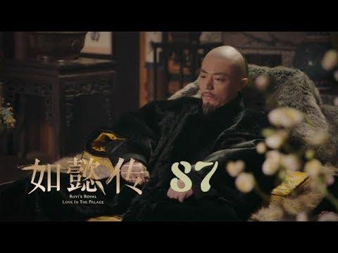 如懿傳 87 | Ruyi's Royal Love In The Palace 87(大結局)(周迅、霍建華、張鈞甯、董潔等主演)