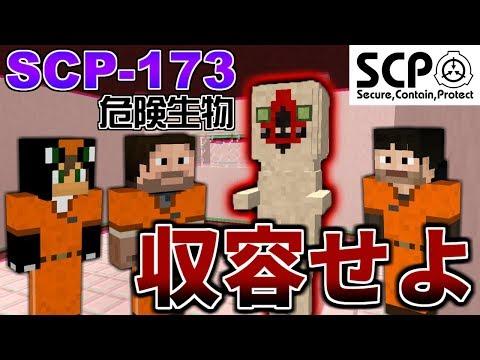 【マイクラ】脱走したSCP-173を収容せよ!?【SCP】