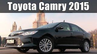 Toyota Camry 2015 - Тест-драйв от ATDrive.ru