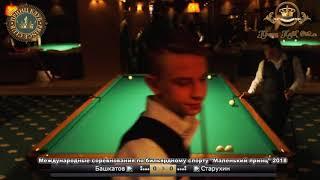 Смотреть Башкатов - Старухин Международные соревнования по бильярдному спорту
