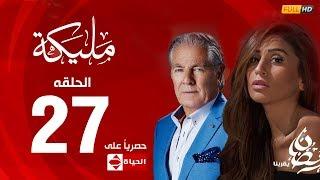 مسلسل مليكة بطولة دينا الشربيني – الحلقة السابعة والعشرون ( ٢٧ ) |  (Malika Series (EP27