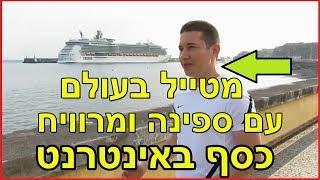 מטייל בעולם עם ספינה ומרוויח 24,000$ כסף באינטרנט