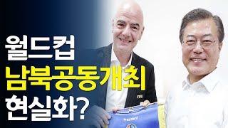 '월드컵 남북공동개최' 현실화?…문 대통령-FIFA 회장 환담서 거론 / 연합뉴스 (Yonhapnews)