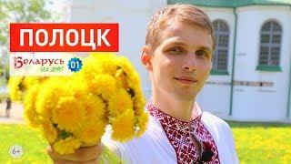 видео Полоцк (Беларусь)