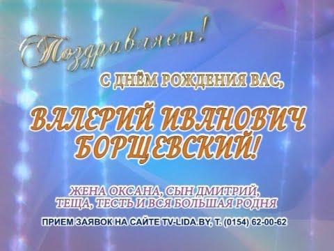 С Днем рождения Вас, Валерий Борщевский!
