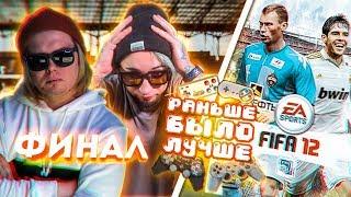 ФИФА 12 | Раньше было лучше ФИНАЛ | Играем на ПОКРАСКУ волос