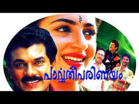 Parvathi Parinayam | Malayalam Super Hit Full Movie | Mukesh & Annie