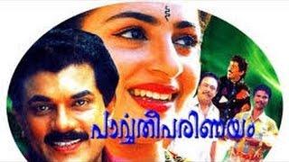 Parvathi Parinayam | Malayalam Super Hit Full Movie | Mukesh & Annie