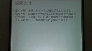 山田和雄 1/4 「脳死判定の現状」