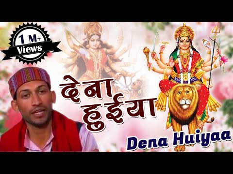देना हुईया    Dena Huiyaa ## Best Nagraja`s Garhwali Jagar Song 2015    Krishna Music