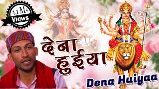 देना हुईया || Dena Huiyaa ## Best Nagraja`s Garhwali Jagar Song 2015 || Krishna Music
