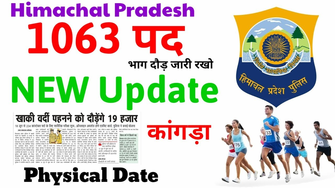 HP Police Constable Physical Test Date 2019 || Kangra District Police PET  Date by PSD