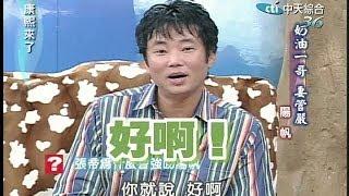 2004.09.21康熙來了完整版(第三季第53集) 奶油一哥妻管嚴-陽帆