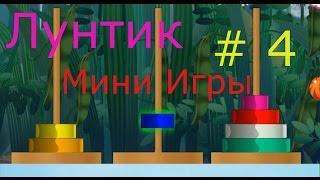 Лунтик. Мини игры - #4 Развивающий игровой мультик для детей. Тренируем Слух, Логику и Смекалку:)