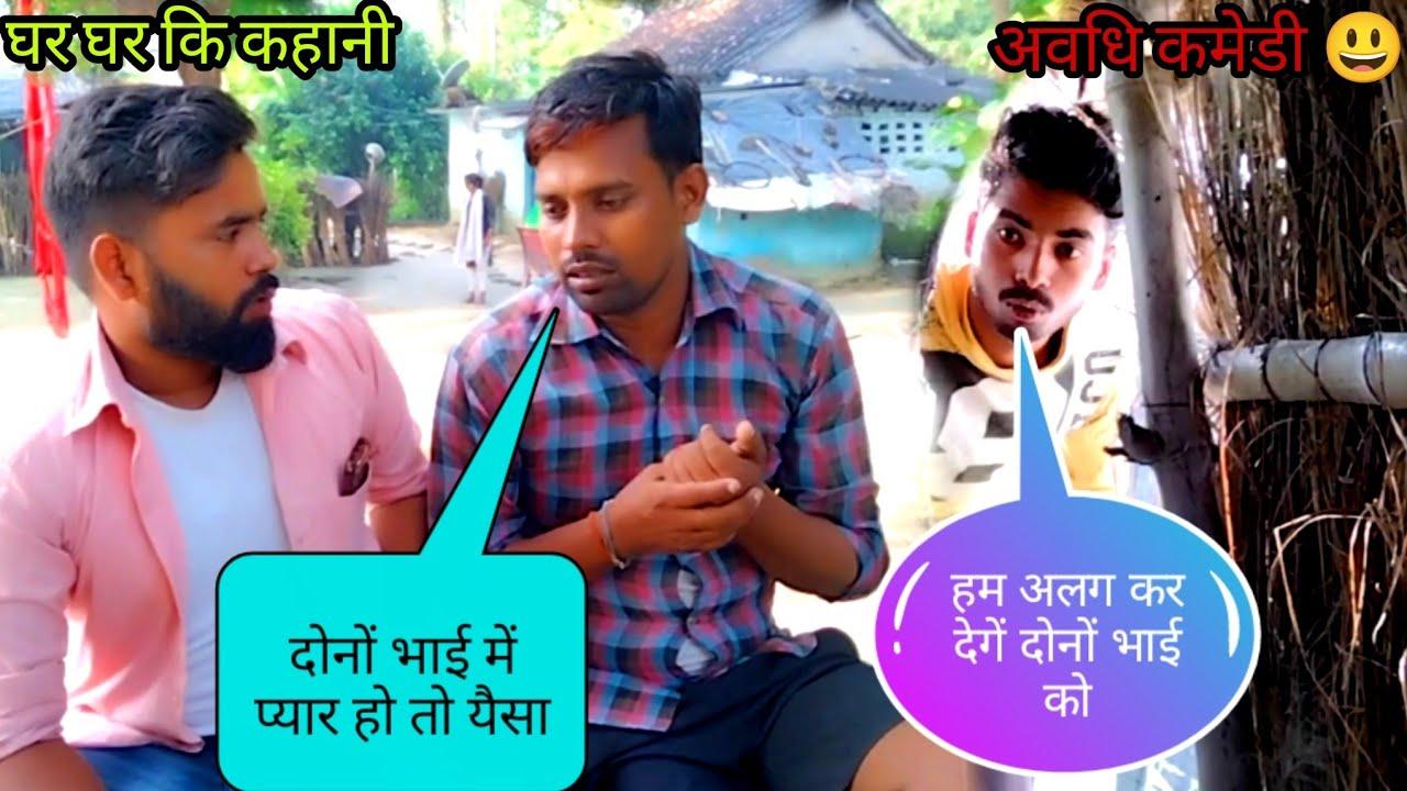 दोनों भाई गांव में कैसे एक साथ रहते हैं। अवधि कमेडी। Akhilesh.Ramesh