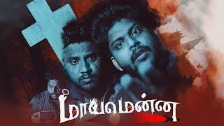 Mayamenna   Tamil Short Film 2020   Tamil Short Cuts   Silly Monks