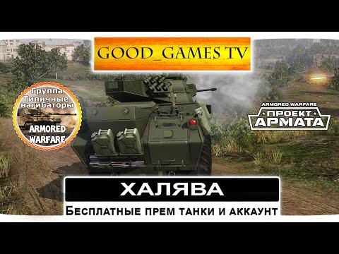 Бесплатные премиум танки