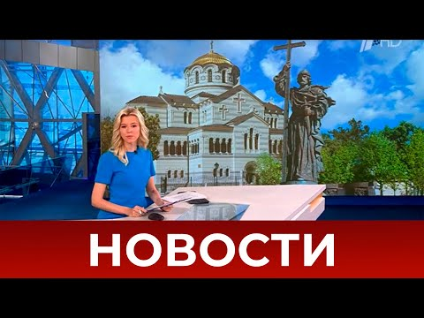 Выпуск новостей в 09:00 от 28.07.2021