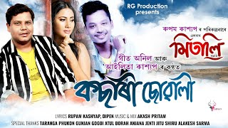 Kachari Suwali Assamese Song Download & Lyrics