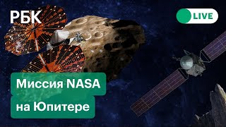Миссия NASA «Люси» для исследования троянских астероидов у Юпитера. Прямая трансляция