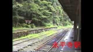 京福電鉄永平寺線1992年撮影
