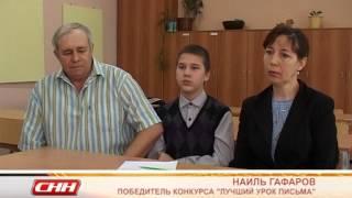 Третье место во всероссийском конкурсе