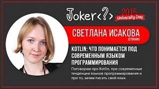 Светлана Исакова — Kotlin: что понимается под современным языком программирования