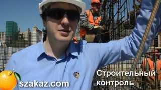 Технический надзор на строительстве в Лыткарино(ООО