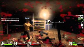 Left 4 Dead 2 прохождение часть 2