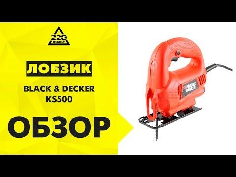 Електрически прободен трион BLACK+DECKER KS501-XK #IXFWK-P-y5Y