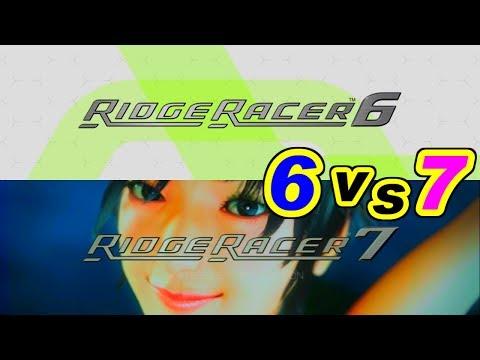 [リッジ対決] RIDGERACER 6vs7 / リッジレーサー6対7 [縦比較]