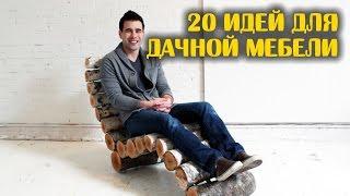 видео Садовая скамейка: практичность или украшение
