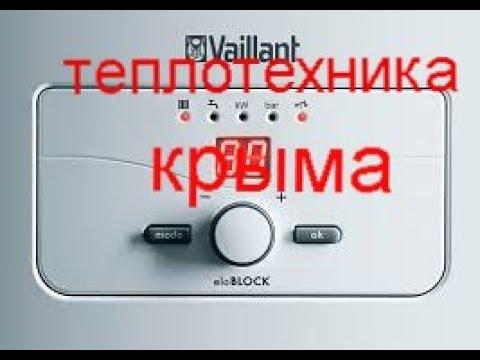 Крым.Монтаж  электрического  котла  Vaillant EloBLOCK  9 кВт .#ТеплотехникаКрыма