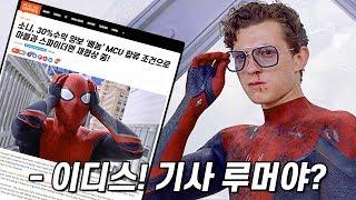 스파이더맨 판권 디즈니와 소니 재협상 중? 베놈이 MCU로?!