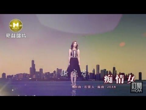 【MV大首播】謝宜君-痴情女(官方完整版MV) HD【民視八點檔『春花望露』片尾曲】