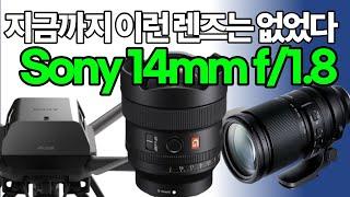 Sony 14mm f/1.8 카메라 렌즈 ᄎ…